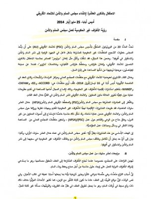 ACCORD - Report - 2014 - PSC Arabic