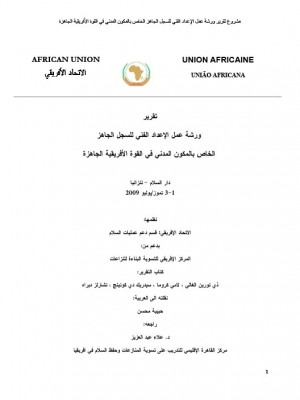ACCORD - Report - Report of the African Standby Force Civilian Dimension Technical Rostering Workshop - Arabic