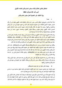 ACCORD - Report - 2014 - PSC Arabic